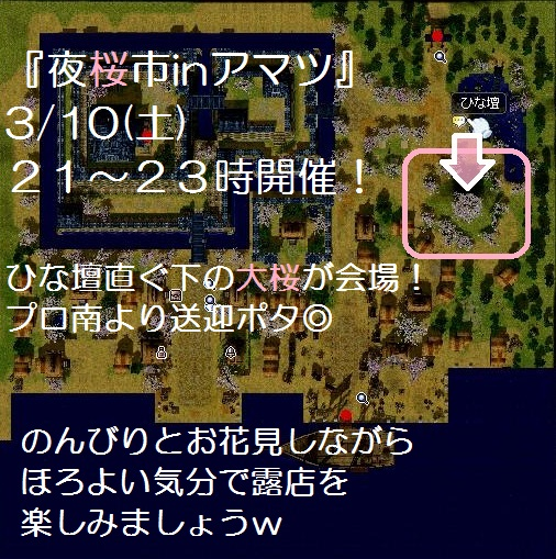 夜桜市案内マップ1