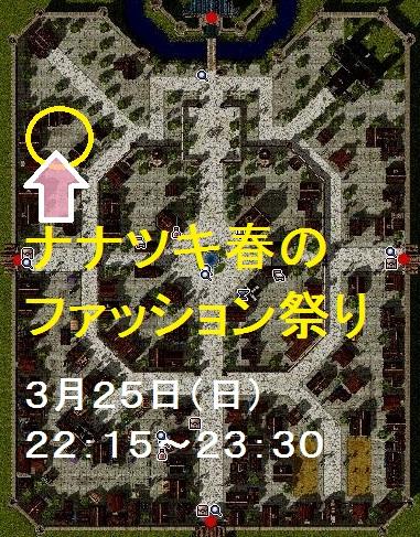 ナナツキ春のファッション祭り!