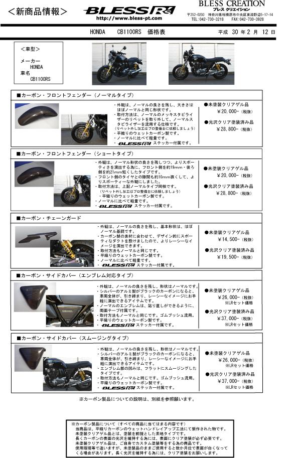 バイク CB1100RS価格表 .ai