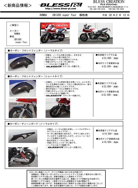 バイク CB1300 価格表 .ai