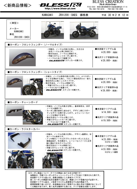 バイク ZRX1200DAEG価格表 .ai