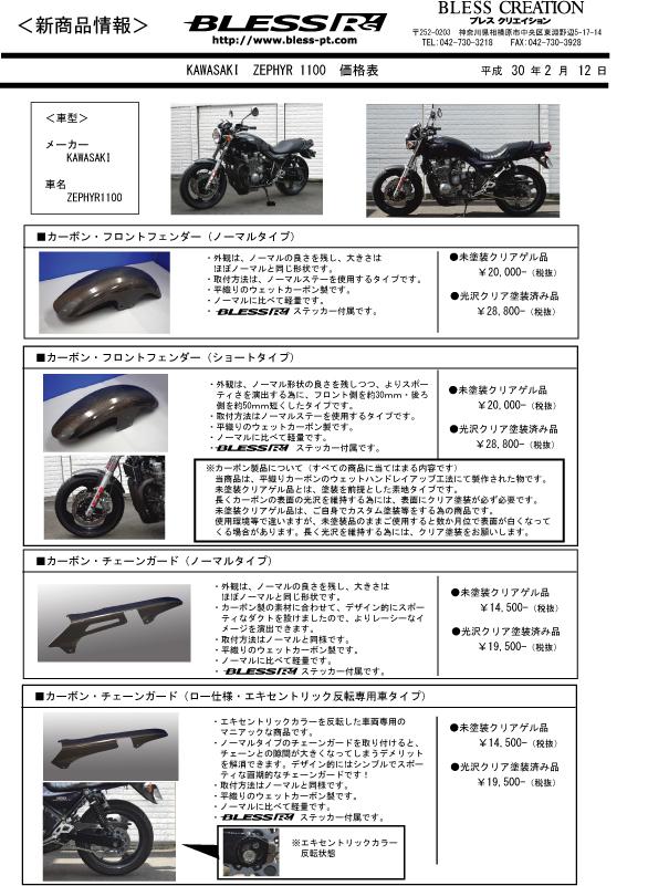 バイク ゼファー1100 価格表 .ai