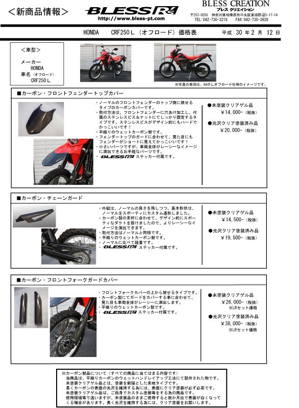 バイク CRF250L 価格表 .ai