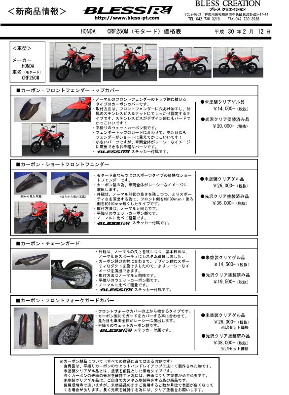バイク CRF250M 価格表 .ai