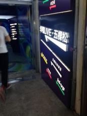 01北京体育館まで