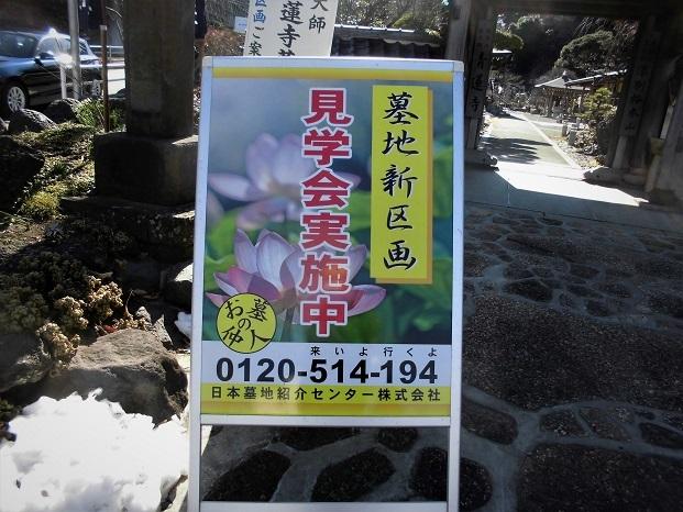 18.1.27 西鎌倉~藤沢ハイク (42)
