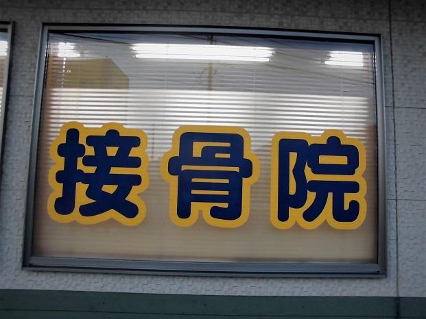 18.2.8 井ノ口 整骨院 (10)