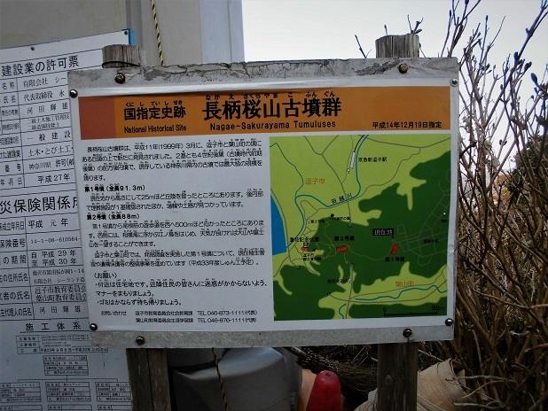 18.2.27 披露山~葉山古墳群ハイク (74)