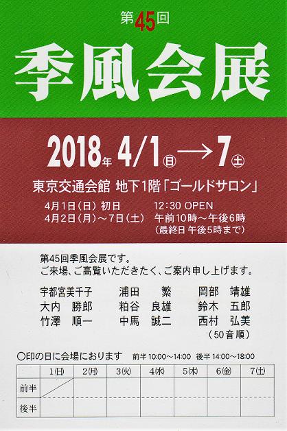 スキャン_20180222 (4)