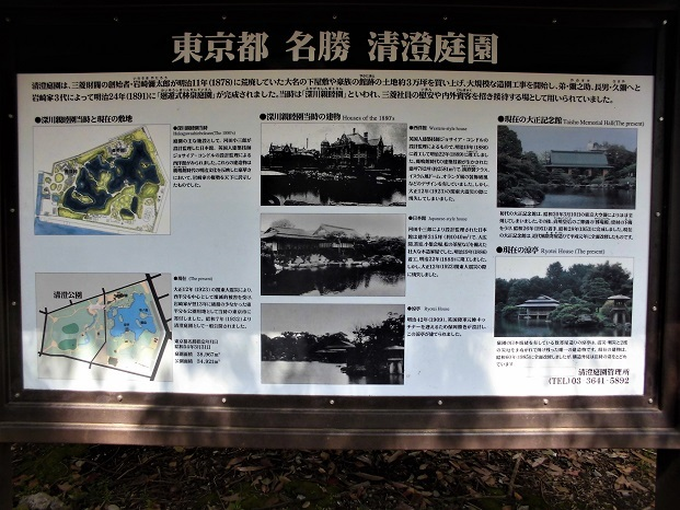 18.3.26 清澄庭園64の会  (66)