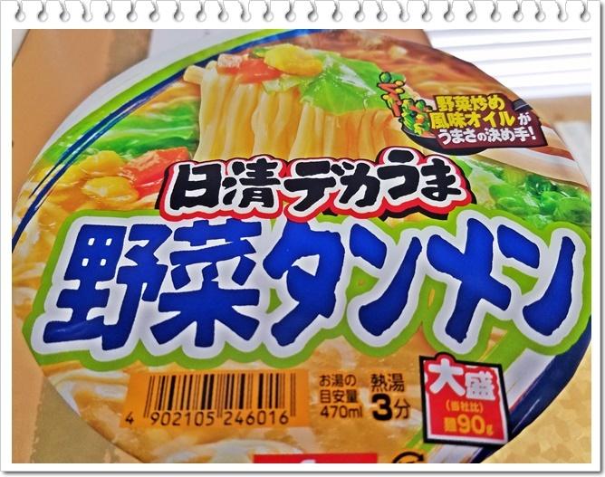 野菜タンメン1