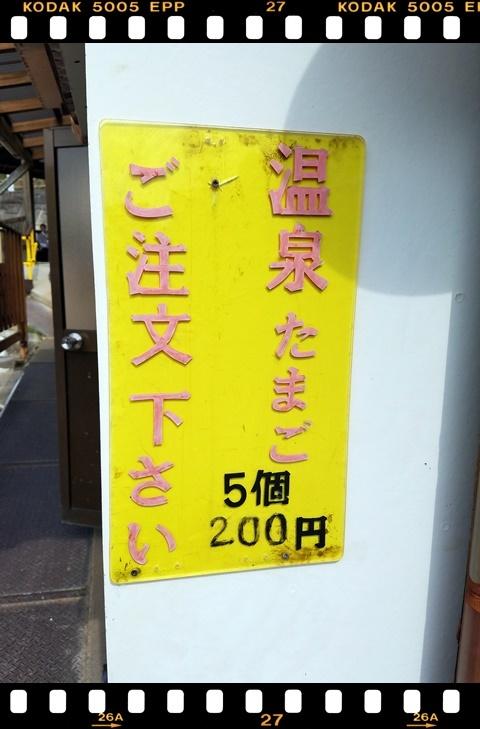 鰻温泉11
