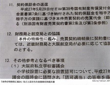 毎日新聞3.8 - コピー