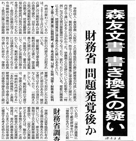18.3.3朝日・森友文書、書き換えの疑い