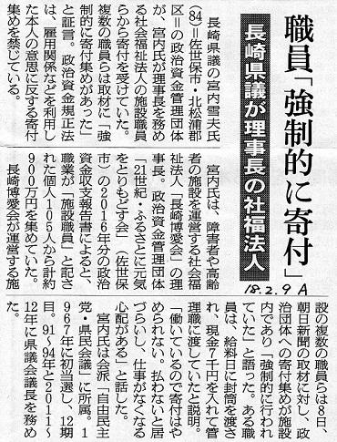 18.2.9朝日・宮内県議が職員に「寄付強制」