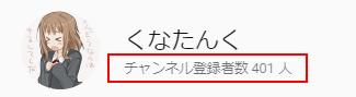 チャンネル登録者400人!