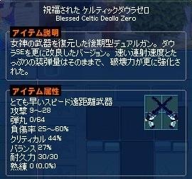 mabinogi_2018_02_28_002.jpg