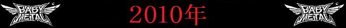 2010bm.png