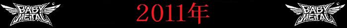 2011bm.png
