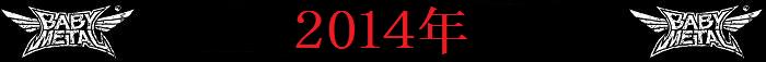 bm2014.png
