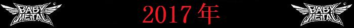 bm2017.png