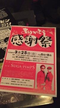 シュガピン集い (4)_500