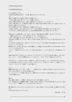 卒業祝辞_350