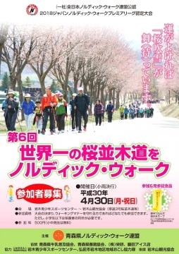 桜並木ウオークポス_500