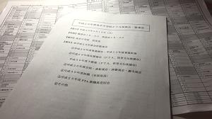 役員会 (1)_300