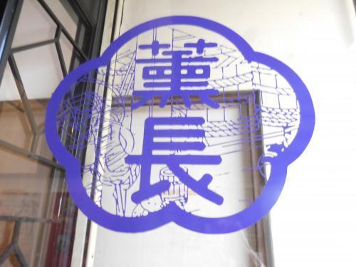 薫長酒造7