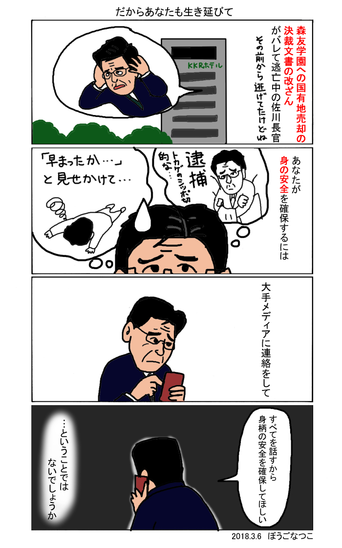 20180306佐川長官逃亡中