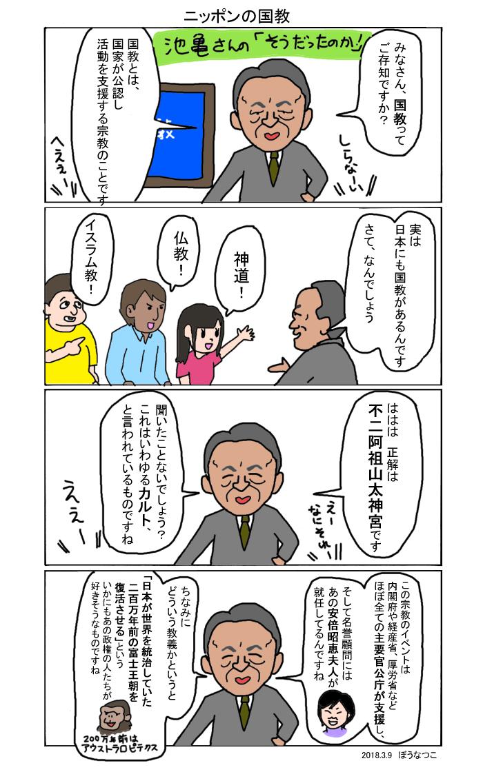 20180309日本の国教