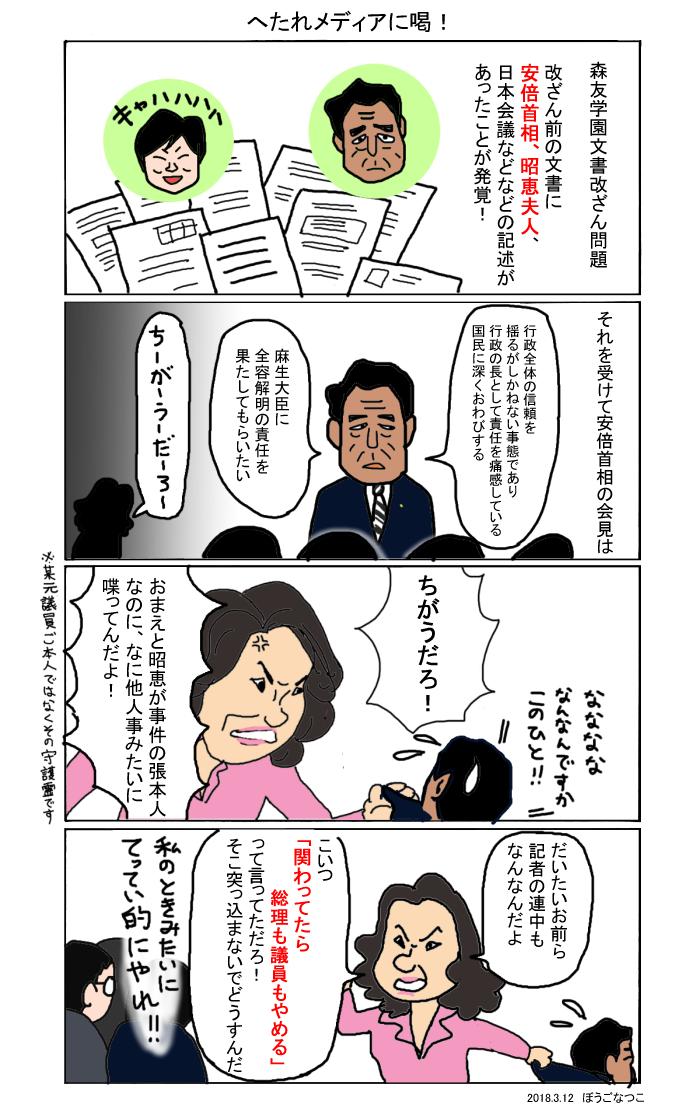 20180312森友文書改ざん安倍総理
