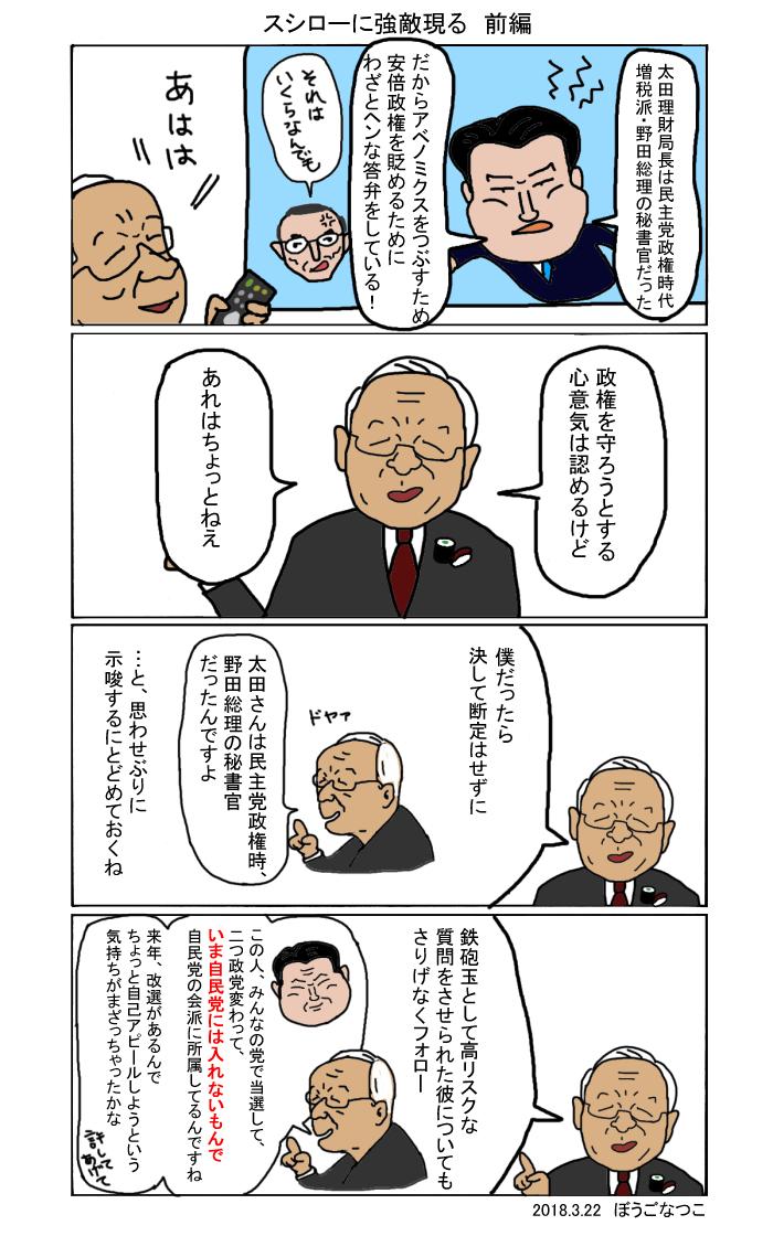 20180322スシロー対和田政宗前編
