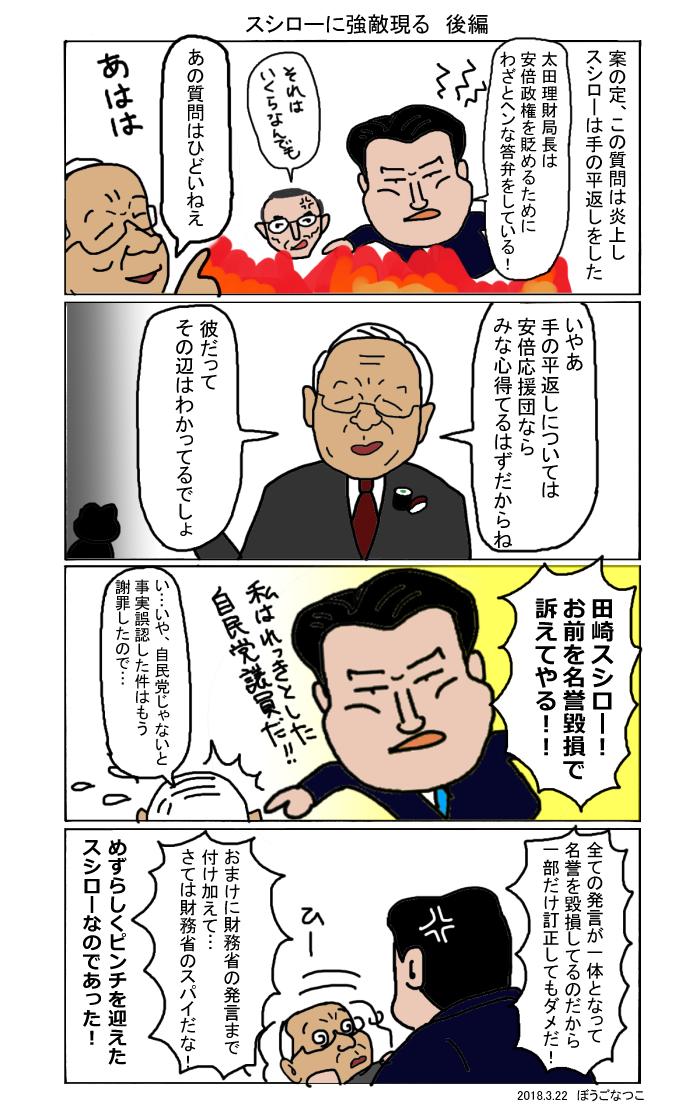 20180322スシロー対和田政宗後編