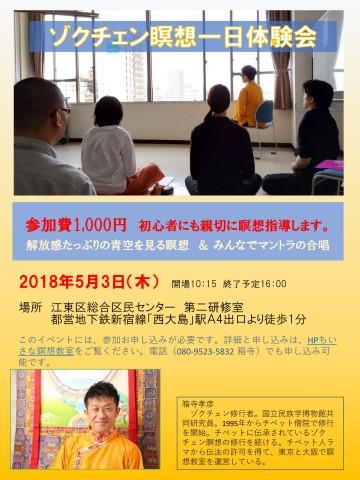 2018年GW一日ゾクチェン瞑想体験会_01