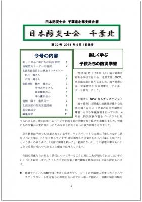 chibakita300401-1