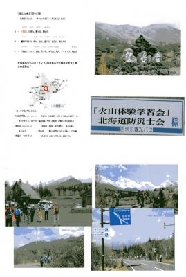 hokaido300227-2