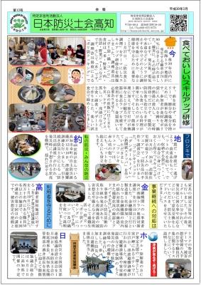 kouchi300301-1