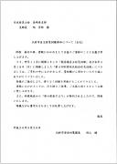 nagasaki300318-8