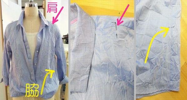 ブルーシャツ胸当て7