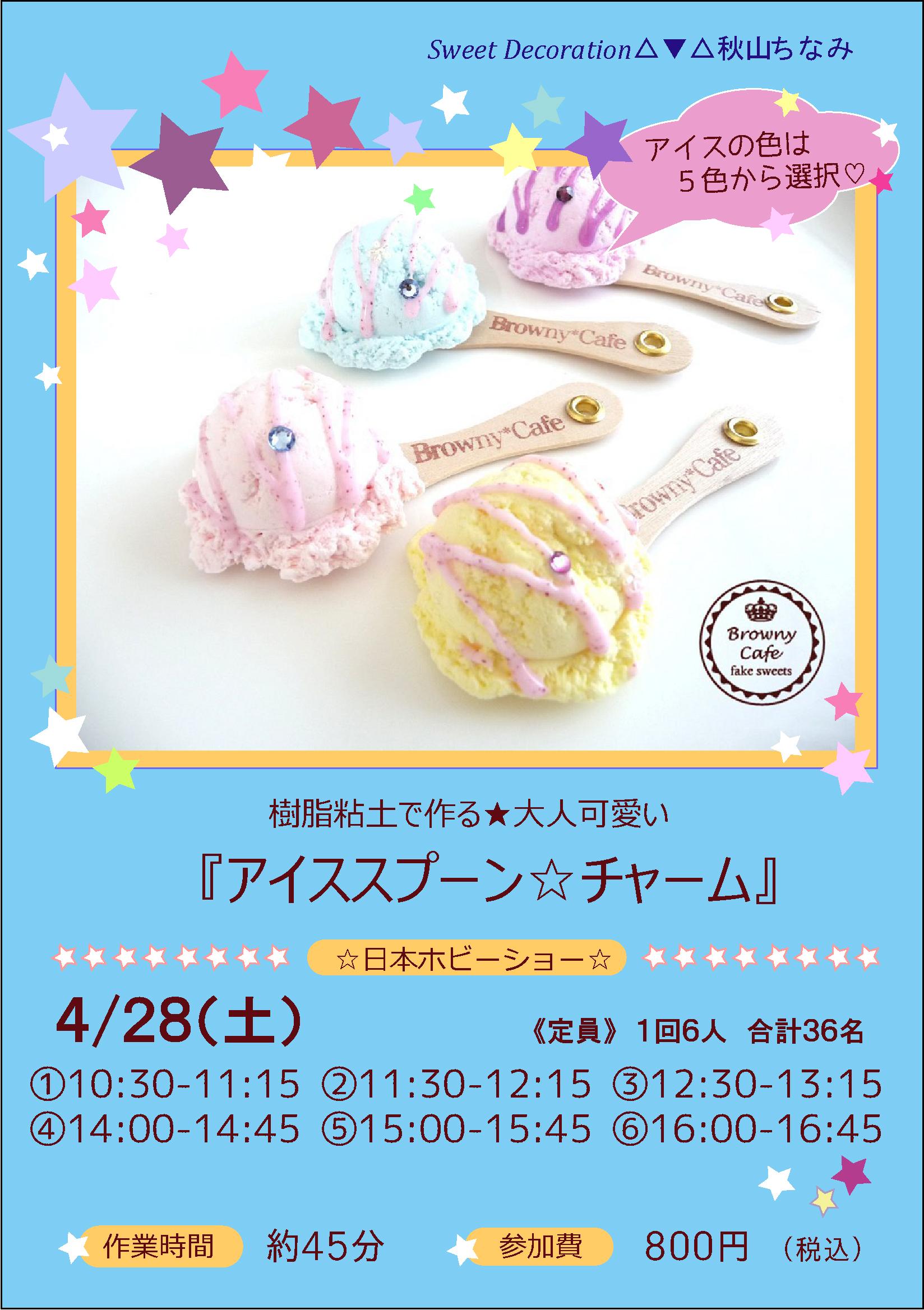 ★日本ホビーショーPOP【アイス】2018_0428