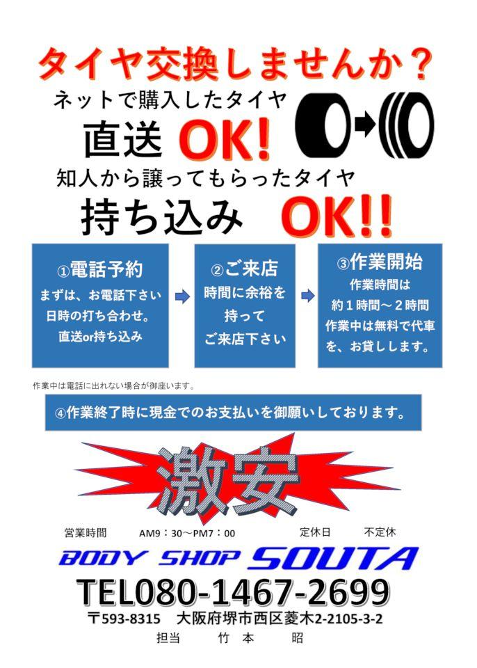 タイヤ交換料金表 広告