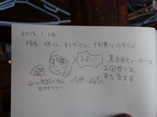 tengu1801150277.jpg