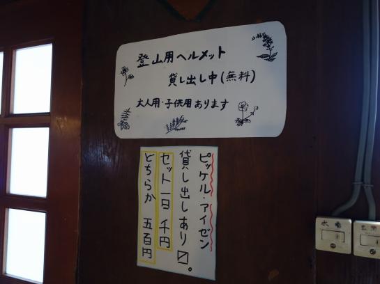 tengu1801150280.jpg
