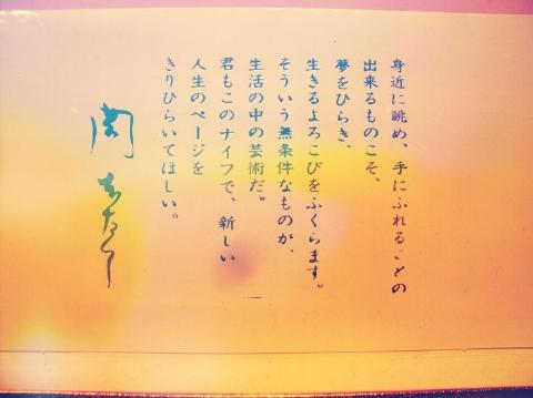 生活の中の芸術だ(岡本太郎記念館)