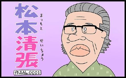 松本清張(ライター&イラストレーターの北村ヂンさんの作品)