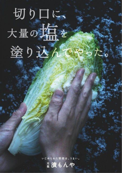 「いじめられた野菜は、うまい」のキャッチフレーズで展開する漬もんやの広告
