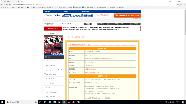 フィッシングサイト1 (2)