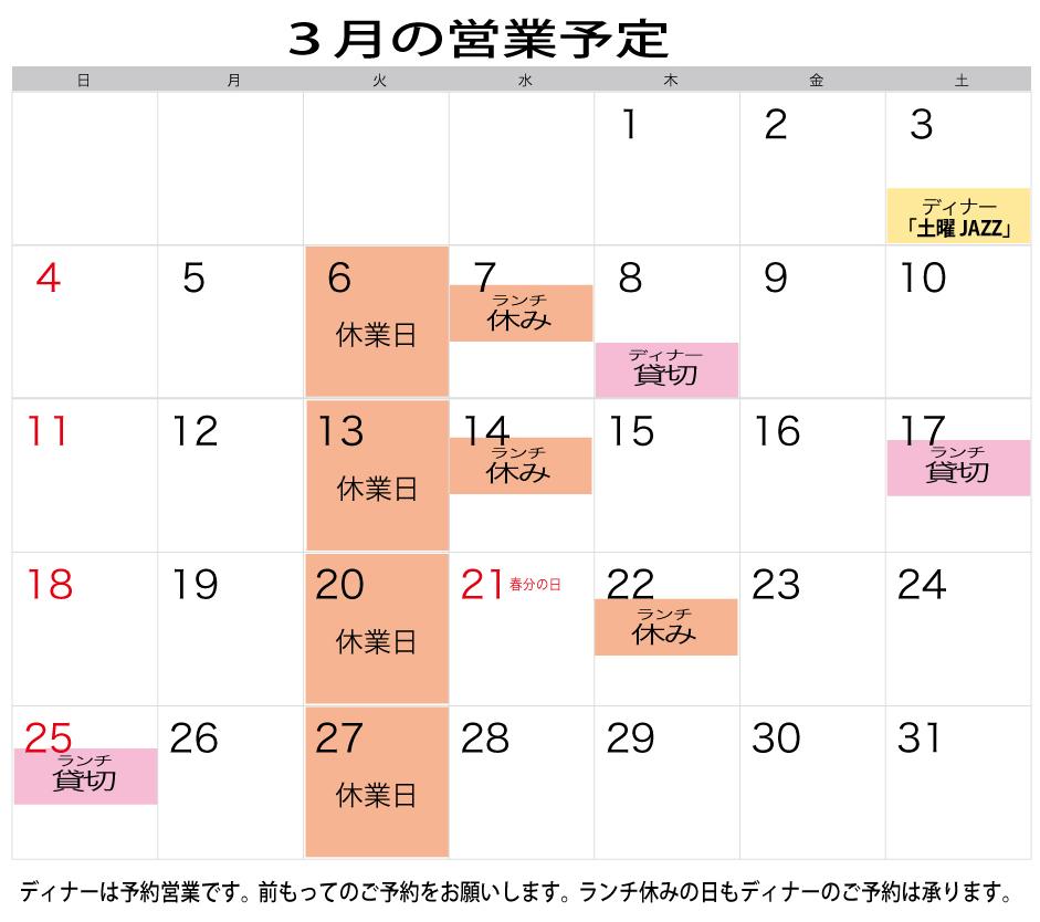 18_3yasu.jpg
